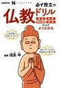 必ず役立つ仏教ドリル 葬式、仏事、年中行事、参拝のことがよく...