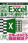 仕事で使えるExcelの基本ワザ&便利ワザ Office 2013対応 (アスペクトムック)