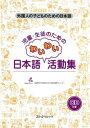 児童・生徒のための日本語わいわい活動集 外国人の子どものための日本語 [ 国際交流基金日本語国際セン