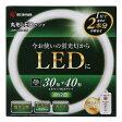 アイリスオーヤマ 丸形LEDランプセット3040 昼白色 LDFCL3040N