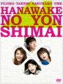 ���²Ȥλͻ��� DVD-BOX