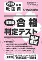 秋田県公立高校受験志望校合格判定テスト最終確認(2019年春受験用) (合格判定テストシリーズ)