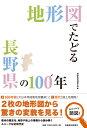 地形図でたどる長野県の100年 長野県地理学会