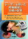 歯科領域におけるレーザーを用いた疼痛緩和と治癒の促進 コール...