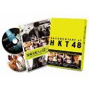 尾崎支配人が泣いた夜 DOCUMENTARY of HKT48 Blu-rayスペシャル・エディション【Blu-ray】 [ HKT48 ]