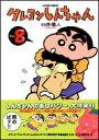 クレヨンしんちゃん(8) (アクションコミックス) [ 臼井儀人 ]