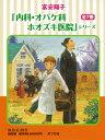 富安陽子「内科・オバケ科 ホオズキ医院」シリーズ(全7巻セッ...