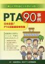 PTA90事例 日本全国!PTA活動運営事例集 [ 日本PTA全国協議会 ]