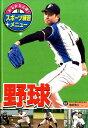 みるみる上達!スポーツ練習メニュー(1) 野球
