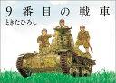 9番目の戦車 [ ときたひろし ]