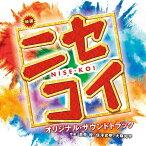 映画 ニセコイ NISE-KOI オリジナル・サウンドトラック [ 高見優 ]