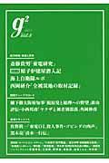 g2(vol.8) 立花隆、野村進、重松清、辺見じゅん、中沢新一公開・講談社ノン (講談社mook)
