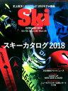 スキーカタログ(2018) ニューモデル掲載数No.1 (ブルーガイド・グラフィック ブルーガイドス