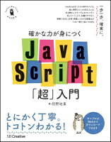 確かな力が身につくJavaScript「超」入門