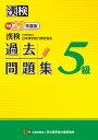 漢検 5級 過去問題集 平成29年度版 [ 公益財団法人 日本漢字能力検定協会 ]