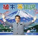 植木等伝説(3CD+DVD) [ 植木等 ]