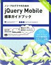 ノン・プログラマのためのjQuery Mobile標準ガイドブック [ 木曽隆 ]