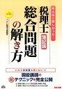 税理士簿記論総合問題の解き方第3版 [ TAC株式会社 ]