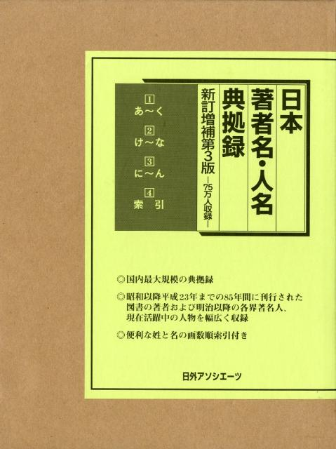 日本著者名・人名典拠録新訂増補第3版 75万人収録 [ 日外アソシエーツ ]