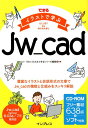 できるイラストで学ぶJw_cad CD-ROMフリー素材638点&ソフト付き [ Obra Club ]