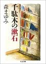 千駄木の漱石 (ちくま文庫) [ 森まゆみ ]
