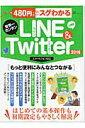 480円でスグわかるLINE & Twitter(2016)