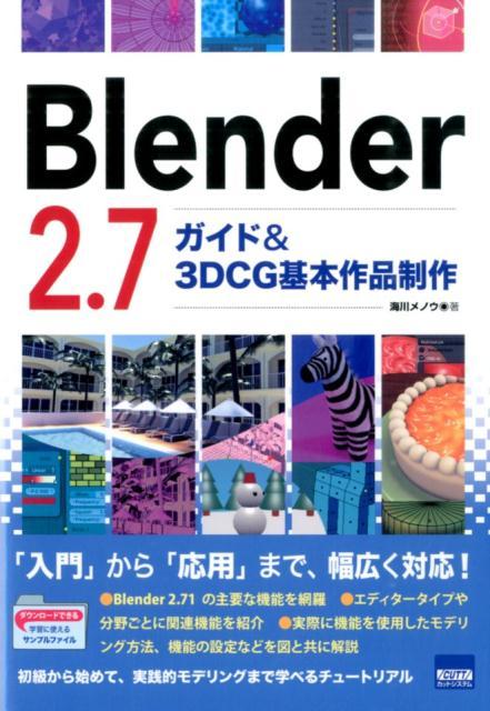 Blender 2.7ガイド&3DCG基本作品制作 [ 海川メノウ ]