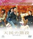 �V���̊K�i �R���v���[�g�E�V���v��DVD-BOX [ �`�F�E�W�E ]