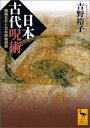 日本古代呪術 陰陽五行と日本原始信仰 [ 吉野裕子 ]