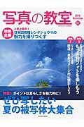 写真の教室(61) 特集:ぜひ写したい夏の被写体大集合 (日本カメラmook)