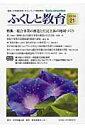 ふくしと教育(21号(2016)) [ 日本福祉教育・ボランティア学習学会 ]