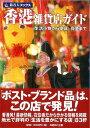 图书, 杂志, 漫画 - 【バーゲン本】香港雑貨店ガイド第3版 (旅名人ブックス) [ ジェニー 仲村 他 ]
