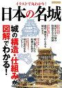 イラストで丸わかり!日本の名城 城の構造・仕組みが図解でわかる! (洋泉社MOOK)