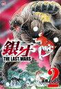 銀牙〜THE LAST WARS〜 ( 2) [ 高橋よしひろ ]