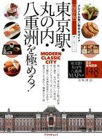 東京駅・丸の内・八重洲を極める!グルメ&お買い物完全ガイド