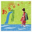 連続テレビ小説「あさが来た」オリジナル・サウンドトラック Vol.2 [ 林ゆうき ]