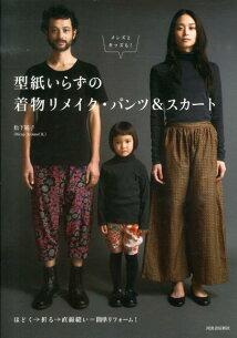 リメイク・パンツ スカート