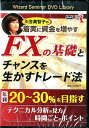 DVD>川合美智子の着実に資金を増やすFXの基礎とチャンスを生かすトレード法 [ 川合美智子 ]