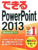 能的PowerPoint 2013[井上香味细绳里][できるPowerPoint 2013 [ 井上香緒里 ]]