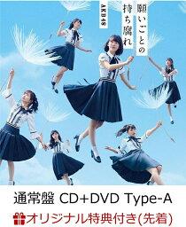 【楽天ブックス限定先着特典】願いごとの持ち腐れ (通常盤 CD+DVD Type-A) (生写真付き) [ AKB48 ]