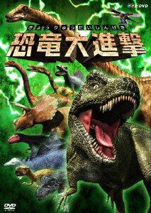 恐竜大進撃 [ (キッズ) ]...:book:11915771