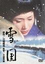 あの頃映画 松竹DVDコレクション 雪国 岩下志麻