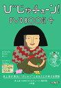 びじゅチューン!DVD BOOK 4 (DVDブック) [ 井上涼+NHKびじゅチューン!制作班 ]