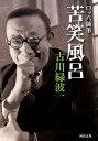 苦笑風呂 ロッパ随筆 (河出文庫) 古川緑波