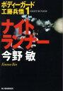 ナイトランナー新装版 (ハルキ文庫) [ 今野敏 ]