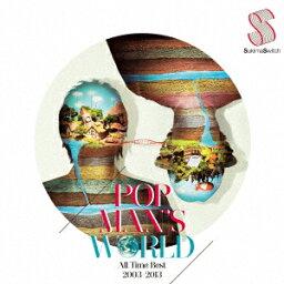 POPMAN'S WORLD 〜All Time Best 2003-2013〜 [ <strong>スキマスイッチ</strong> ]