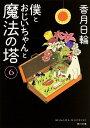 僕とおじいちゃんと魔法の塔(6) (角川文庫)