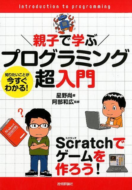 プログラミング超入門 Scratchでゲームを作ろう! (親子で学ぶ) [ 星野尚 ]