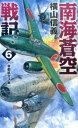 南海蒼空戦記(6) 帝都航空決戦 (C・novels) [ 横山信義 ]