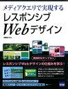 メディアクエリで実現するレスポンシブWebデザイン [ 相澤裕介 ]